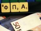 Τι αλλάζει σύντομα στο ΦΠΑ για τις μικρομεσαίες επιχειρήσεις