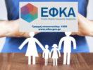 ΕΦΚΑ αρ. πρωτ. 1156016  Εργοδοτική εισφορά ποσού 20 Ευρώ ανά εργαζόμενο για τον Ειδικό Λογαριασμό Παιδικών Κατασκηνώσεων ( Ε.Λ.Π.Κ.) που αποτελεί πόρο του Ενιαίου Λογαριασμού για την Εφαρμογή Κοινωνικών Πολιτικών του Ο.Α.Ε.Δ.