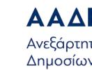 Διαθέσιμη η εφαρμογή του «Επαγγελματικού Τραπεζικού Λογαριασμού» στην ΑΑΔΕ