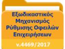 Φ. Κουρμούσης: «240 επιχειρήσεις στον Εξωδικαστικό Μηχανισμό Ρύθμισης Οφειλών»